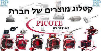 """חברת """"Picote"""""""
